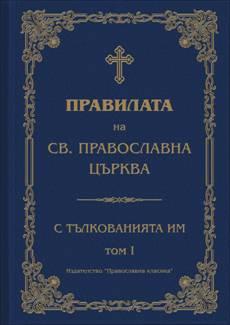 image001 Всемирното Православие - ПРАВИЛАТА НА СВ. ПРАВОСЛАВНА ЦЪРКВА С ТЪЛКОВАНИЯТА ИМ. ТОМ I (2)